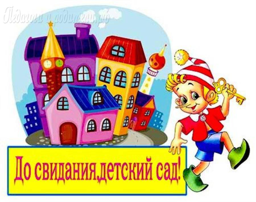 Детские стихи про детский сад 5 лет